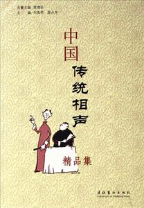 中国传统相声