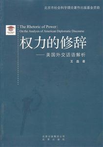 权力的修辞――美国外交话语解析