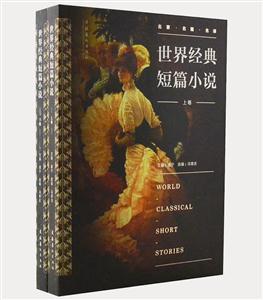 世界经典短篇小说-上下卷