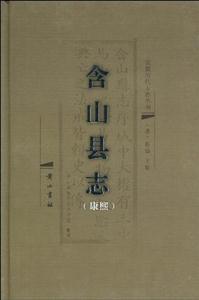 含山县志 康熙 安徽历代方志丛书(2008/12)