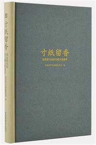 寸纸留香-图家图书馆西文藏书票集萃