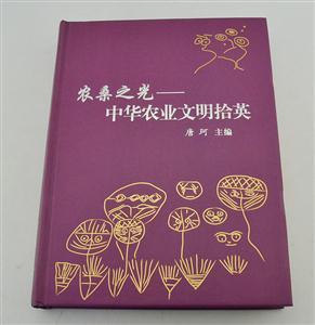 农桑之光-中华农业文化拾英