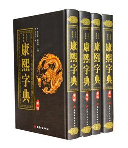 康熙字典(4卷)