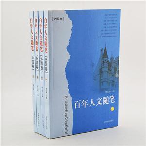百年人文随笔(外国卷) 全四册