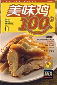 最好吃的100道營養家常菜 2_美味雞100樣