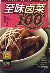 最好吃的100道营养家常菜 2_至味卤菜100样