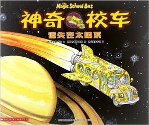神奇校车 迷失在太阳系