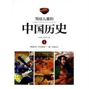 写给儿童的中国历史:1:神话时代・开天辟地――夏・大禹治水