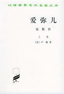 爱弥儿-(全两册)