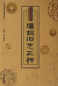 深圳旧志三种