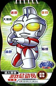艾斯-超人怪兽游戏总动员