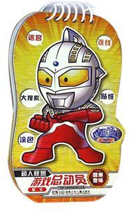 赛文-超人怪兽游戏总动员