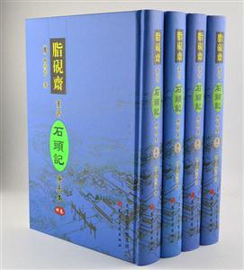 脂砚斋重评石头记庚辰本(全4卷)