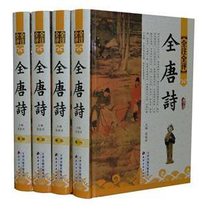 全唐诗(全4卷)-全注全评
