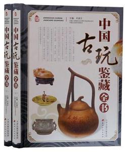 中国古玩鉴藏全书