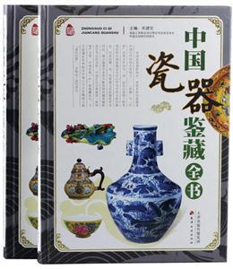 中国瓷器鉴藏全书