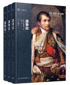 (精)战争论(全3册)
