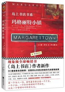 岛上书店书系-玛格丽特小镇