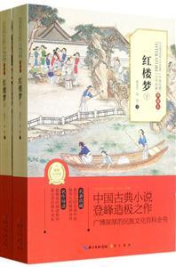 中国经典文学名著:红楼梦(典藏本)(套装共2册)