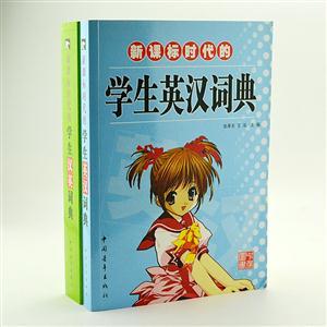 团购:学生词典2册