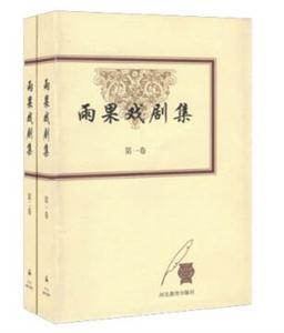 雨果戏剧集(共二卷)