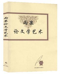 雨果文集:雨果论文学艺术