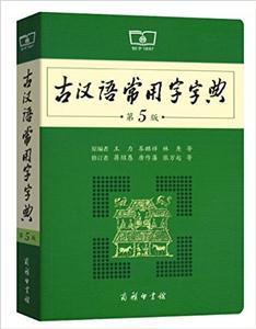 古汉语常用字字典-第5版