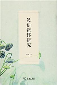 漢語避諱研究