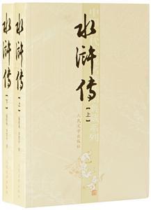 中国古代小说名著插图典藏系列:水浒传(套装上下册)