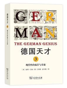 現代性的痛苦與奇跡-德國天才-3