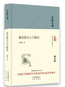 秦汉的方土与儒生-大家小书