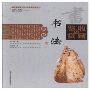 书法收藏与鉴赏-(全二册)