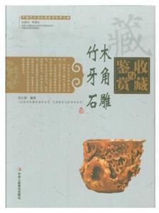 竹木牙角石雕收藏与鉴赏-(全二册)