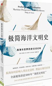极简海洋文明史-航海与世界历史5000年