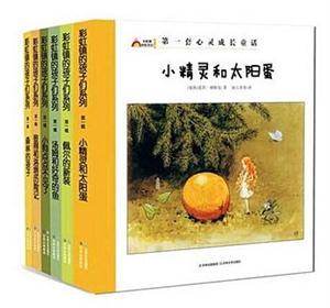 第一套心灵成长童话 彩虹镇的孩子们系列(套装共6册)