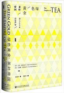 绿色黄金-茶叶帝国