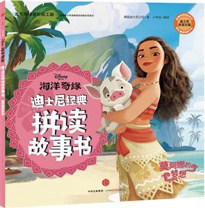 莫阿娜的梦想-海洋奇缘-迪士尼经典拼读故事书