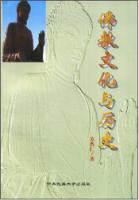 佛教文化与历史