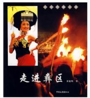 走进彝区-中华民族之旅