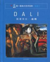 第一影响力艺术宝库(蓝卷)-颠覆现实-达利