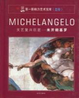 第一影响力艺术宝库(蓝卷)-文艺复兴巨匠-米开朗基罗