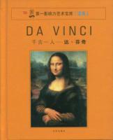 第一影响力艺术宝库(蓝卷)-千古一人-达.芬奇