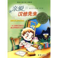 国际大奖小说.爱藏本-亲爱的汉修先生