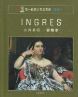 第一影响力艺术宝库(蓝卷)-古典鼻祖-安格尔