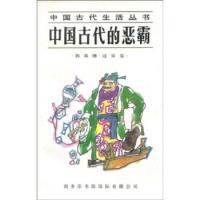 中国古代生活丛书--中国古代的恶霸
