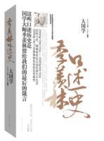 季羡林口述史-大国学