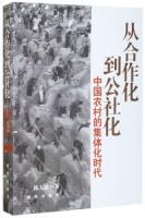 从合作化到公社化-中国农村的集体化时代