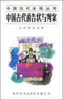 中国古代的告状与判案