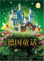 德国童话-世界经典童话