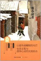 寄小读者-中国经典文学名著-典藏本